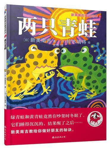 新美南吉童话绘本5:两只青蛙