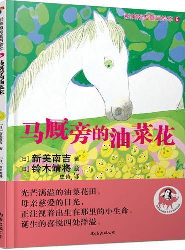 新美南吉童话绘本6:马厩旁的油菜花