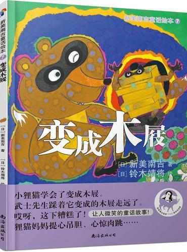 新美南吉童话绘本7:变成木屐