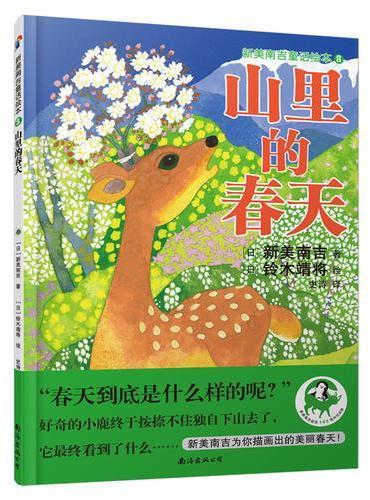 新美南吉童话绘本8:山里的春天