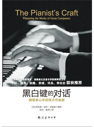 黑白键的对话:钢琴家心中伟大的作曲家