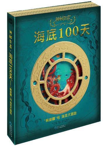 """神秘日志·海底100天——""""鹦鹉螺""""号海底大冒险"""