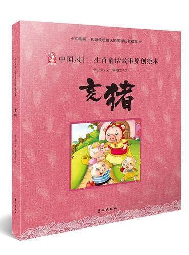 中国风十二生肖童话故事原创绘本——亥猪