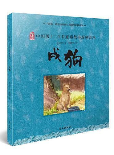 中国风十二生肖童话故事原创绘本——戌狗