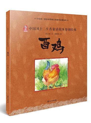 中国风十二生肖童话故事原创绘本——酉鸡