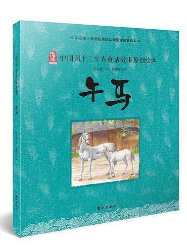 中国风十二生肖童话故事原创绘本——午马
