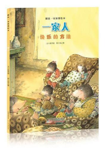 鼹鼠一家温馨绘本--一家人(快乐的方法)