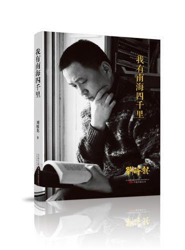"""""""纸老虎""""名家散文系列.我有南海四千里"""