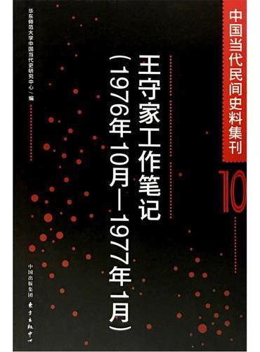 中国当代民间史料集刊10——王守家工作笔记(1976年10月-1977年1月)