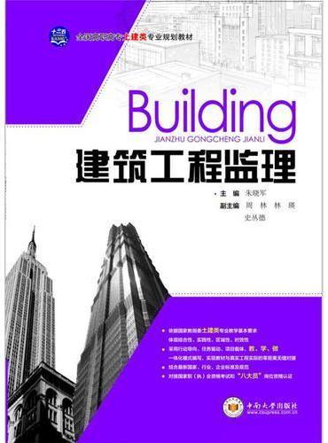 建筑工程监理