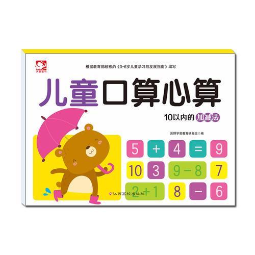 沃野童书:儿童口算心算(10以内的加减法)