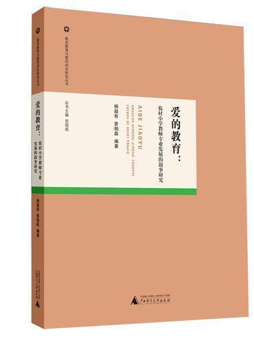 教师教育与教师成长研究丛书  爱的教育:农村小学教师专业发展的叙事研究
