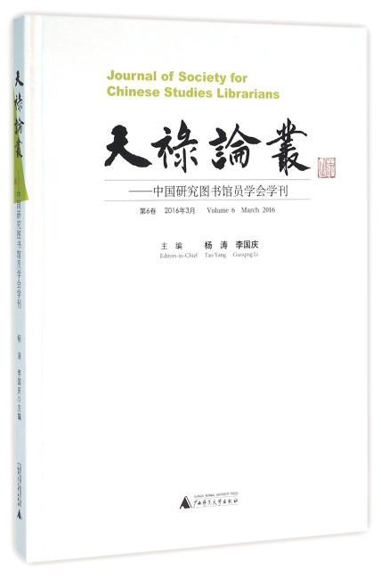 天禄论丛——中国研究图书馆员学会学刊 第6卷 2016年3月