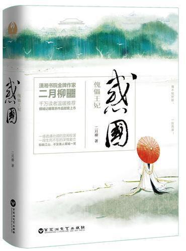 惑国:傀儡王妃(全二册)