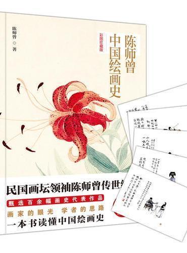 陈师曾中国绘画史:彩图珍藏版