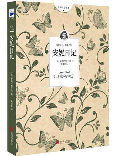 安妮日记(新课标)