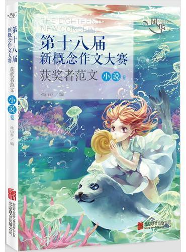 风华·第十八届新概念作文获奖者范文·小说卷