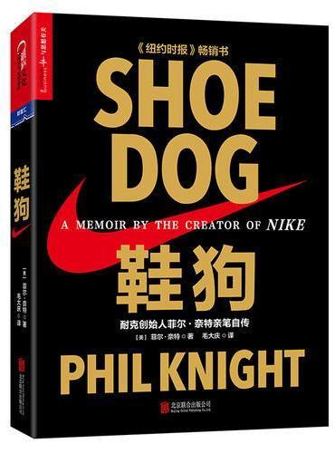 鞋狗:耐克创始人菲尔·奈特亲笔自传(精装)