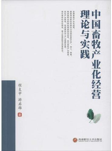 中国畜牧产业化经营理论与实践