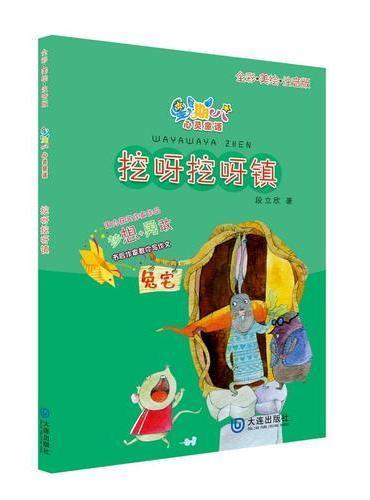 星期八心灵童话儿童故事书:挖呀挖呀镇(全彩美绘注音版)