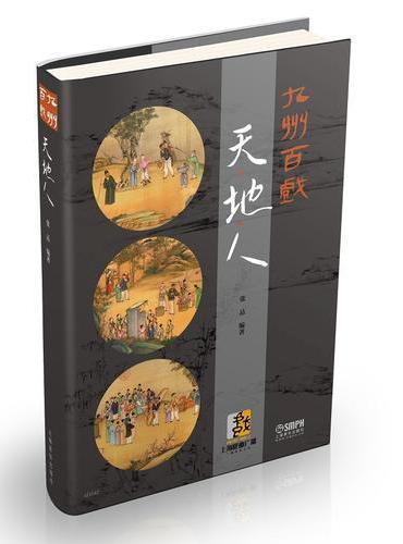 九州百戏—天·地·人