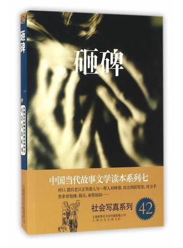 砸碑-中国当代故事文学读本·社会写真系列七