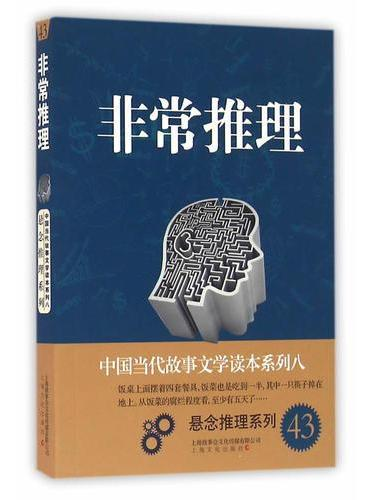 非常推理-中国当代故事文学读本·悬念推理系列八
