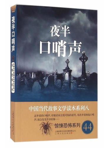 夜半口哨声-中国当代故事文学读本·惊悚恐怖系列八
