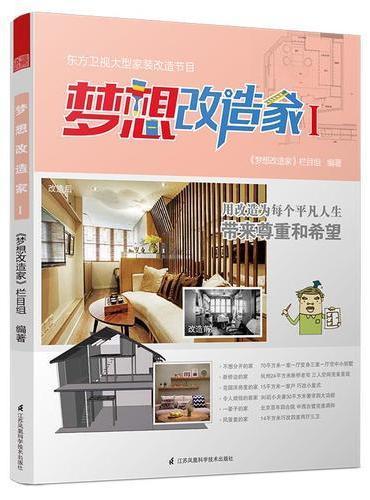 梦想改造家Ⅰ(用改造为每个平凡人生带来希望和尊重;1000张现场施工照片与设计解析,全面解读装修细节,打造舒适又好用的家。)