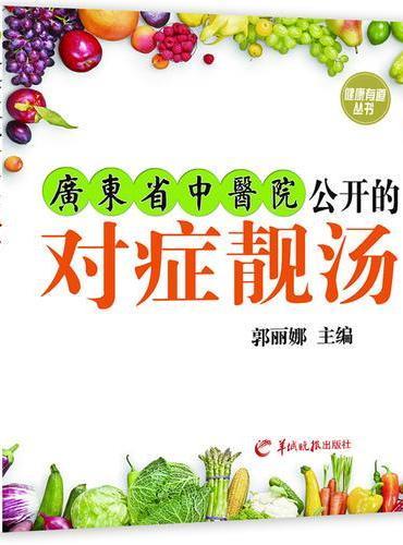 广东省中医院公开的对症靓汤