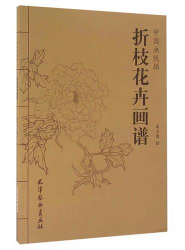 折枝花卉画谱