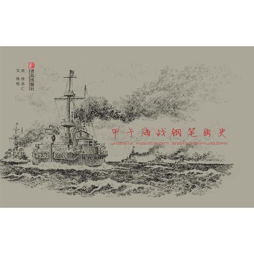 甲午海战钢笔画史