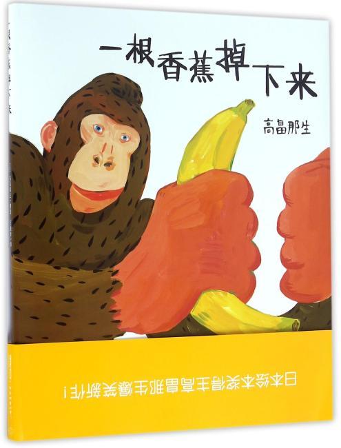 心喜阅绘本馆:一根香蕉掉下来(精)