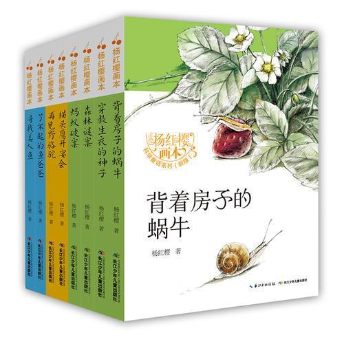 杨红樱画本·科学童话(新版套装)