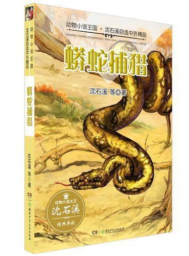 动物小说王国·沈石溪自选中外精品·蟒蛇捕猎