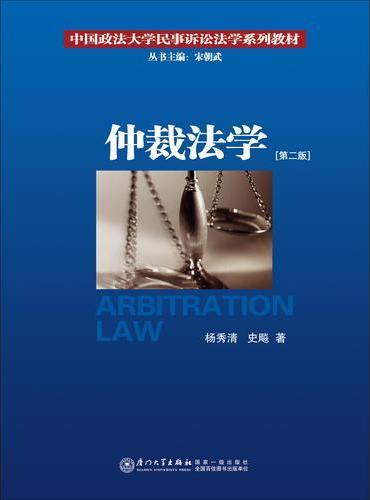 仲裁法学(第二版)