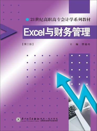 Excel与财务管理(第三版)
