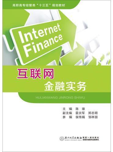 互联网金融实务