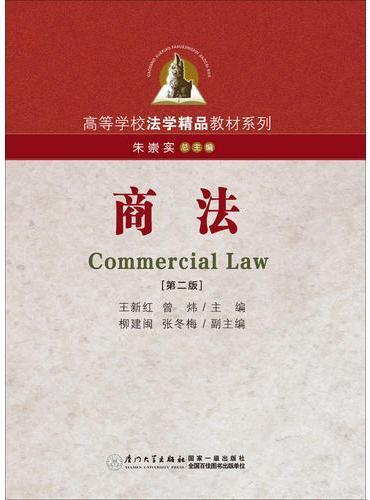 商法(第二版)