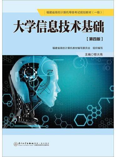 大学信息技术基础(第四版)