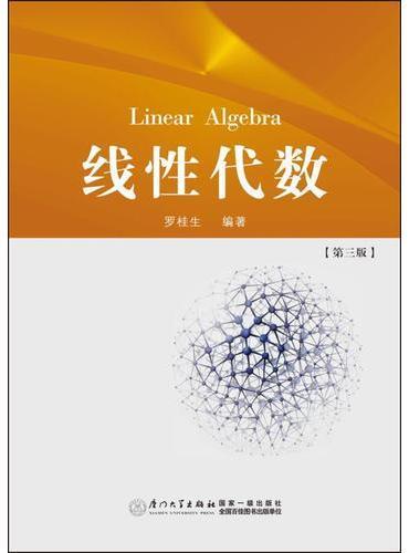 线性代数(第三版)
