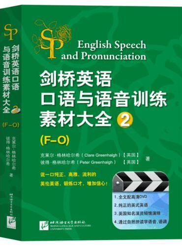 剑桥英语口语与语音训练素材大全2(含2DVD-ROM)