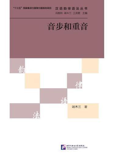 音步和重音 | 汉语韵律语法丛书