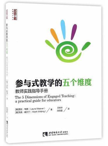 参与式教学的五个维度:教师实践指导手册