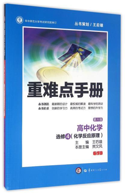 创新升级版重难点手册 高中化学 选修4(化学反应原理)SJ(第六版)