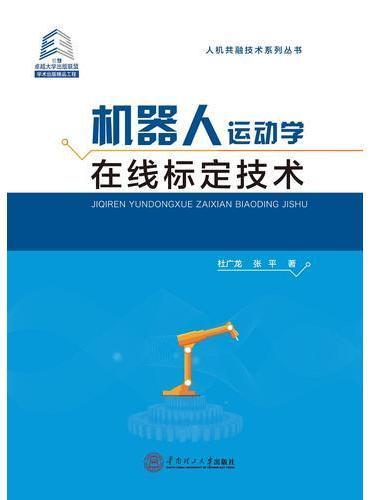 机器人运动学在线标定技术/人机共融技术系列丛书/学术出版精品工程