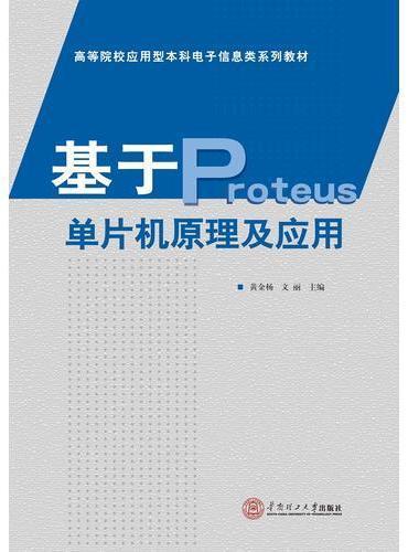 基于Proteus单片机原理及应用(高等院校应用型本科电子信息类系列教材)