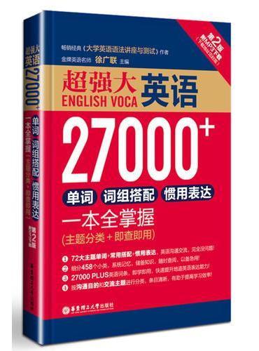 超强大.英语27000+单词、词组搭配、惯用表达一本全掌握(第2版.附MP3下载)(主题分类+即查即用)