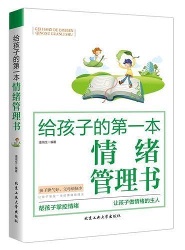 给孩子的第一本情绪管理书