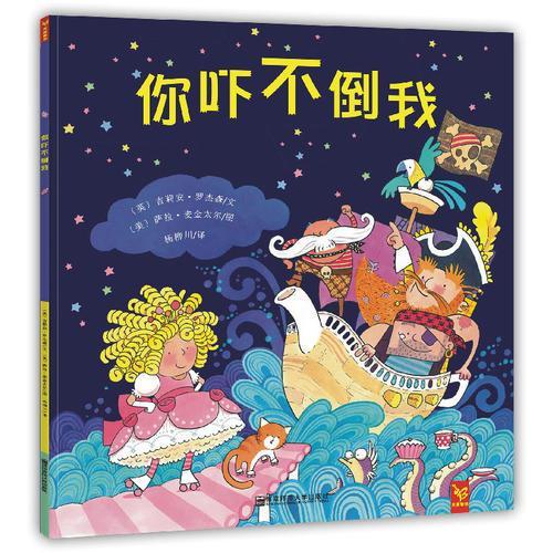 天星童书·全球精选绘本·非凡小公主系列:你吓不倒我
